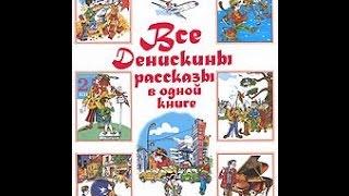 Денискины рассказы   Капитан, 1973, смотреть онлайн, советское кино, русский фильм, СССР