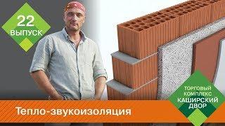 Теплоизоляция и шумоизоляция стен | Что лучше: минеральная вата, пенополистирол или Ruspanel