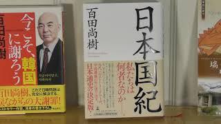 百田尚樹「日本国紀」を読みました。皇紀2678年11月15日、横田めぐみさんが拉致された日。 百田尚樹 検索動画 18