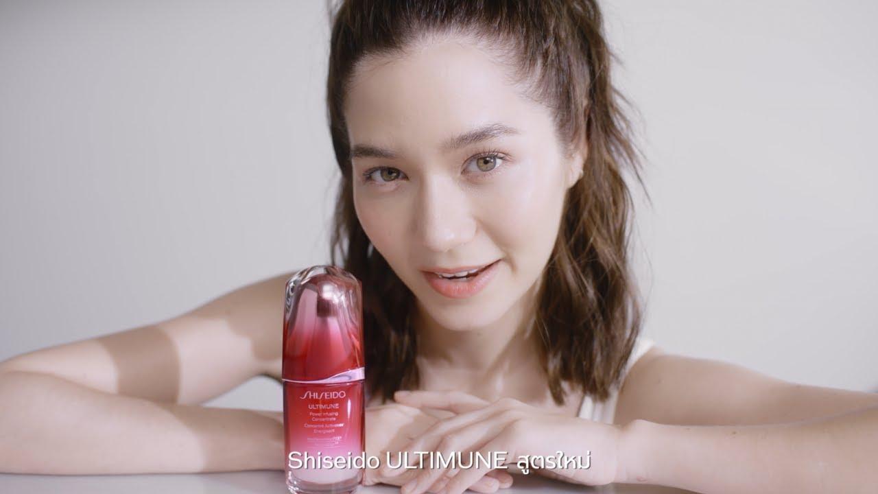 ท้าพิสูจน์ผิวเนียน เด้ง กระจ่างใสขึ้นกับวี วิโอเลต ด้วย #NewUltimune จาก Shiseido
