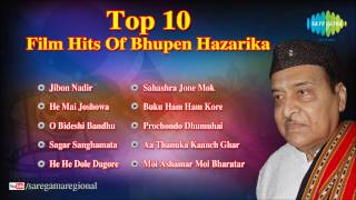 Top 10 Film Hits Of Bhupen Hazarika | Assamese Film Songs Audio Jukebox