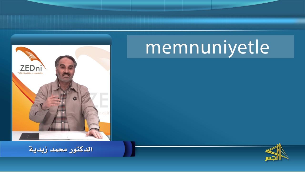 """سلسلة تعليم اللغة التركية مع الدكتور """"محمد زبدية"""" الحلقة (17)"""