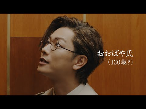 大林組 TVCM おおばや氏とぼく「宇宙エレベーター」篇 30秒