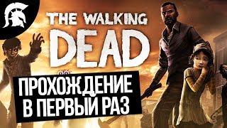 В ПЕРВЫЙ РАЗ! The Walking Dead прохождение игры #2