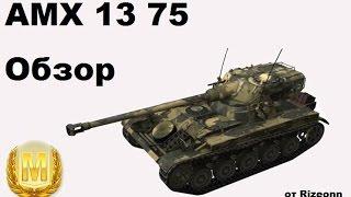 AMX 13 75 Гайд Обзор, ЛБЗ №15