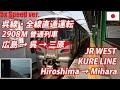 5x KURE Line 呉線 広島→三原 全区間