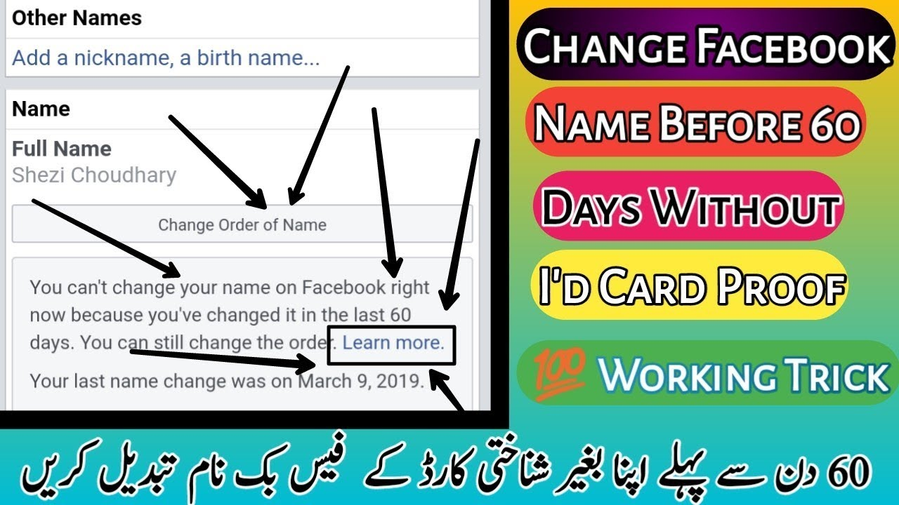 10 05 MB] How to Change Facebook id Name before 60 days Without