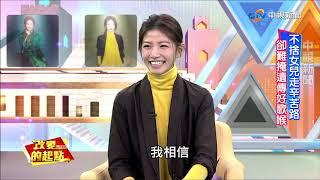 《改變的起點》影視歌三棲李千那 回憶出道辛酸(完整版)│中視新聞20190112