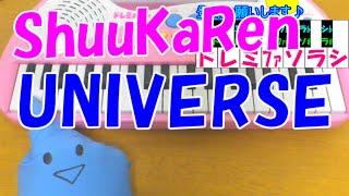 E-girlsの藤井姉妹によるユニットShuuKaRenの【UNIVERSE】が簡単ドレミ...