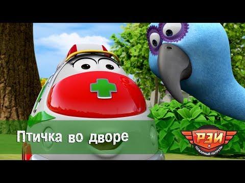 Рэй и пожарный патруль. 17-я Серия - Птичка во дворе. Анимационный развивающий сериал для детей
