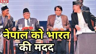 Nepal को USD 340 million का Concessional Loan देगा India |MUST WATCH !!!