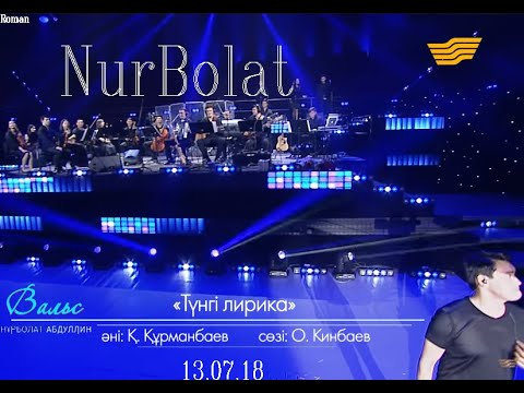Нурболат Абдуллин (NurBullin) ''Түнгі лирика'' Live