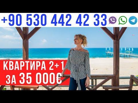 Недвижимость в Турции: 2+1 ЗА 35 000 ЕВРО! - Наш сайт: Arbathomes.ru
