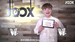【JOOX K歌】2019《JOOX Singing Idol選舉》- 冠軍 COTTON