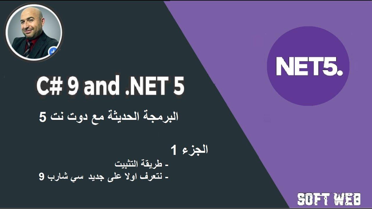Download دوت نت  5 و سي شارب 9 - Net5 & C#9