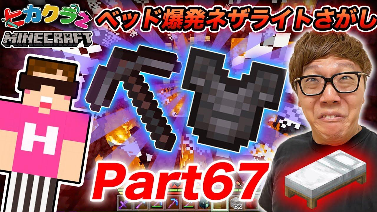 【ヒカクラ2】Part67- ベッド大爆発させまくってネザライト装備一気にそろえるぜ!【マインクラフト】