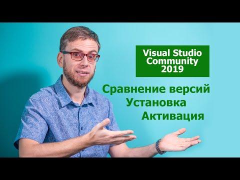 Visual Studio Community 2019 - сравнение версий, установка, активация.
