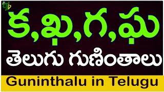 క ఖ గ ఘ గుణింతాలు   ka kha ga gha guninthalu   How to write Telugu guninthalu   Telugu varnamala