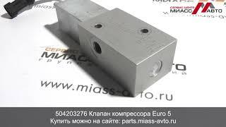 504203276 Клапан компрессора (клапан турбины) Iveco Cursor (Euro 5). Видеообзор
