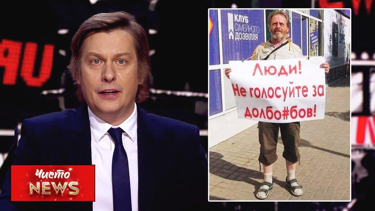 Новий ЧистоNews від 23.10.2020 Шарій подав до суду позов про заборону партії Шарія