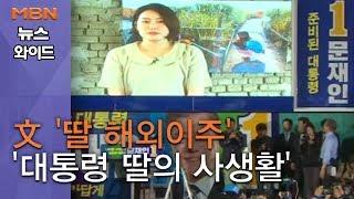 곽상도, 文 손자 학적서류 공개 '대통령 딸의 사생활'이란? [뉴스와이드]