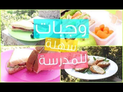 افكار وجبات سهلة و سريعة للعودة الى المدرسة ! Back To School 2016