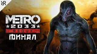 Прохождение Metro 2033 Redux Часть 9 Финал Все концовки