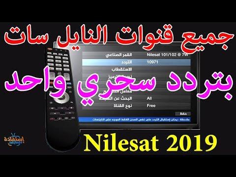 ترددات جديدة على نايل سات 2019 تنزيل جميع القنوات Frequence Nilesat