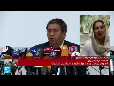 هل نجح المرشح همتي في الحصول على الدعم من الأحزاب الإصلاحية الإيرانية؟  - نشر قبل 43 دقيقة