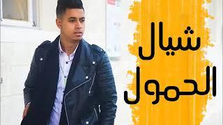 جديد حصرى محمود العمدة مهرجان شيال الحمول 2018 حزين اوى