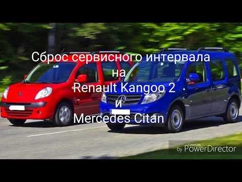 Сброс сервисного интервала Renault Kangoo 2, Mercedes Citan