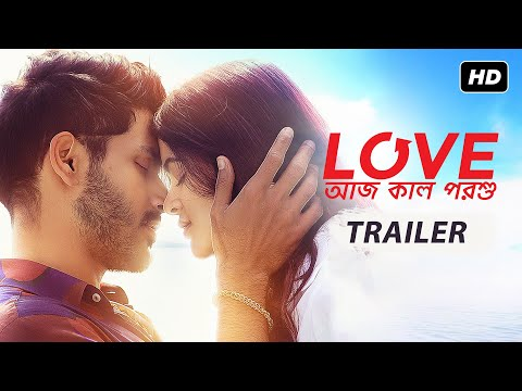 Love Aaj Kal Porshu (লাভ আজ কাল পরশু) | Trailer | Arjun, Madhumita, Paoli | Pratim | Arindom | SVF