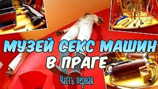 ПРАГА. МУЗЕЙ СЕКС МАШИН - часть 1. ЧЕХИЯ