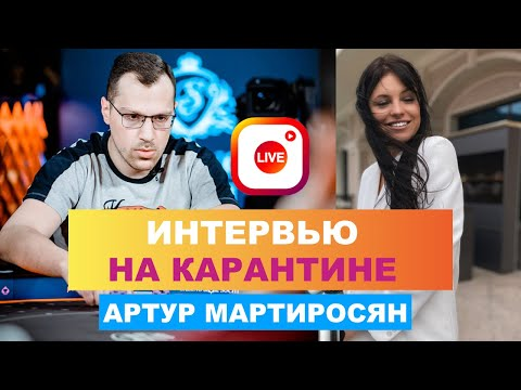 ИНТЕРВЬЮ НА КАРАНТИНЕ: Артур Мартиросян / Апрель 2020