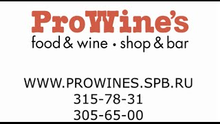 Лучший ресторан Санкт-Петербурга(ProWine's http://prowines.spb.ru — сеть баров-ресторанов европейского уровня в СПБ. Вы можете насладиться отличными напит..., 2015-02-05T18:21:05.000Z)