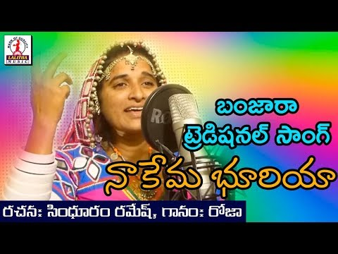 Super Hit Banjara Songs | Nakema Bhuriya Making Video | Lalitha Banjara Songs