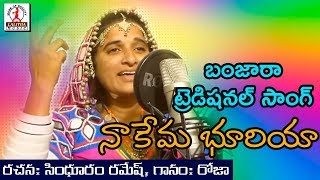 Super Hit Banjara Songs | Nakema Bhuriya Making Video | Lalitha Banjara Songs