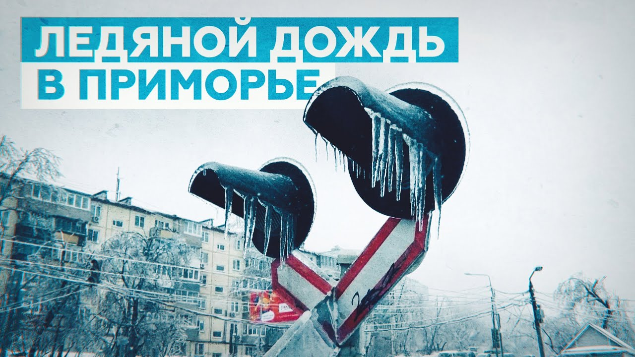 Очевидцы сняли последствия циклона во Владивостоке