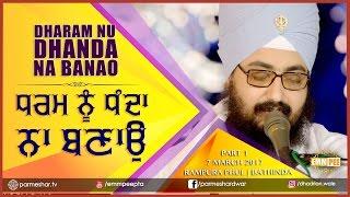 Part 1 - Dharam Nu Dhanda Na Banao - 7_3_2017 Rampura Phul