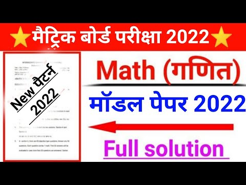 Math objective question 2021 10th | math vvi objective model paper 2021 | matric 2021 ka question #1