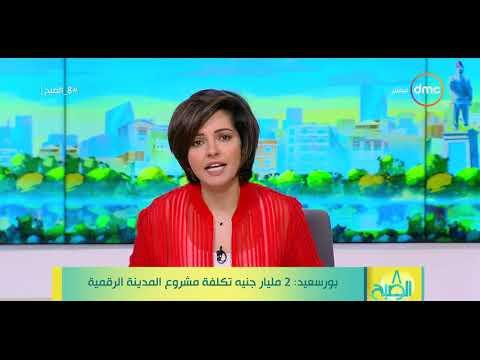 8 الصبح - بورسعيد : 2 مليار جنيه تكلفة مشروع المدينة الرقمية