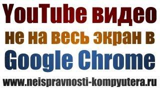 YouTube видео не на весь экран(В видео я коротко и ясно описываю решение проблемы с YouTube видео не на весь экран в Google Chrome. http://www.neispravnosti-kompyuter..., 2013-04-22T19:24:19.000Z)