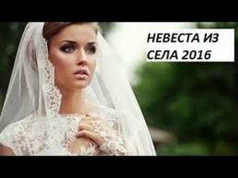 Фильм невеста из села мелодрама