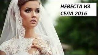 Невеста из села ОБОЛДЕННАЯ мелодрама Русские фильмы Новинки