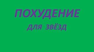 Меню диеты от Инны Воловичевой
