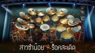 สาวซำน้อย - ร็อคสะเดิด : Drum Cover