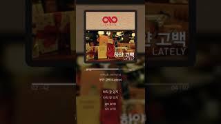 하얀 고백 (Lately) - 인피니트 (INFINITE) | 가사 (Lyrics)