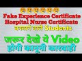 Fake Hospital Nursing Certificate Students Be care fully Before joining
