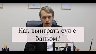 видео Как отменить судебный приказ мирового судьи вынесенного по обращению банка о взыскании по кредиту