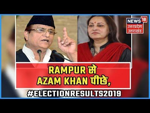 🔴 LIVE Updates   Rampur से Azam Khan पीछे, Jaya Prada आगे   Lok Sabha Election 2019 Results